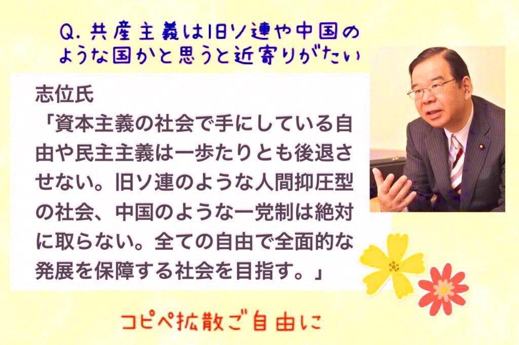 @emil418 #日本共産党 は自由と民主主義を守り 更に理想的社会を目指す世界でも今まで無かった独自の共産党! だから応援する! 近年欧米でも民主主義をベースにした社会主義が若者を中心に語られ始めた。 2017年タウンミーティングより⬇️ ※コピペ拡散自由バナーです。