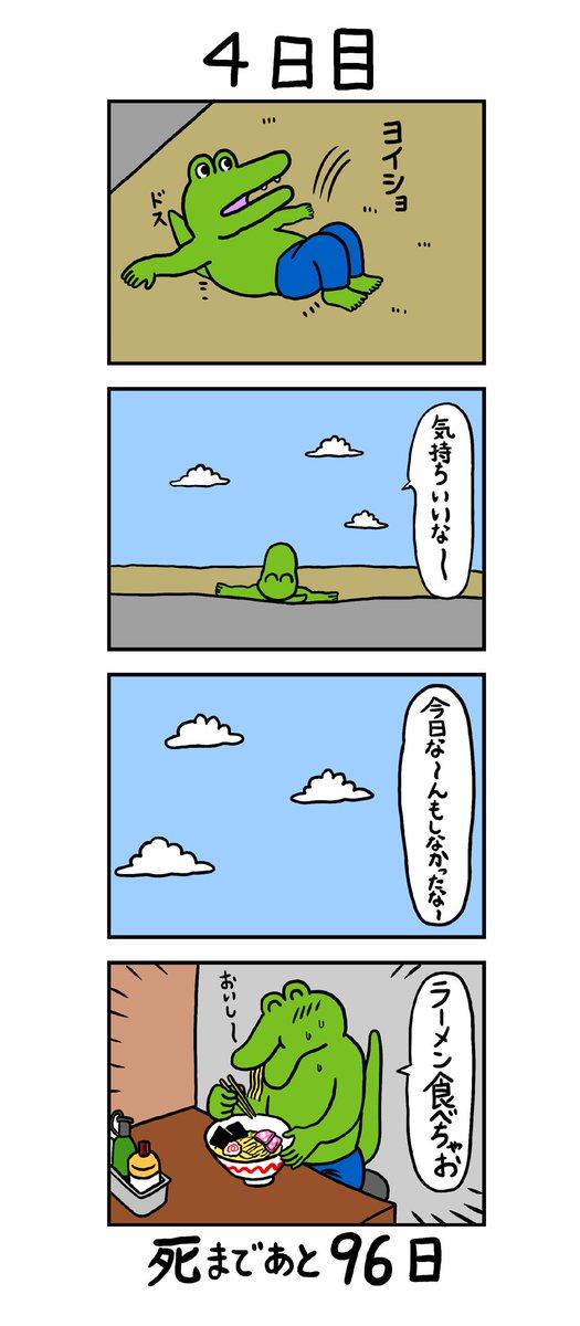 「100日後に死ぬワニ」4日目