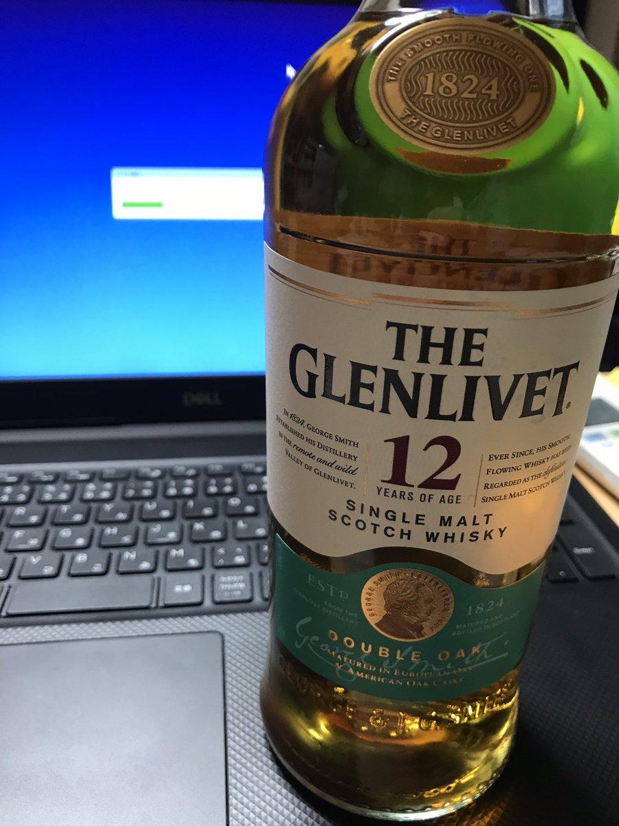 太らないお酒にしようと思ってウイスキーを買ってきた グレンリベットものすごい飲みやすいっすよね https://t.co/dIjJvJS9ds
