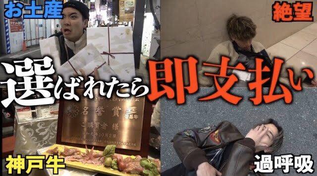 【選ばれたら即支払い】クレジットカードの旅in大阪 後編  今日の動画です🔥大阪の旅での最大負債者をみんなで見届けましょう🤤