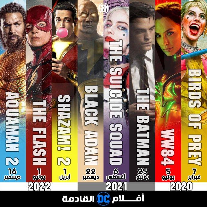 أفلام دي سي كوميكس القادمة (2020-2022) .. #DCComics pic.twitter.com/S46wSWvMTF
