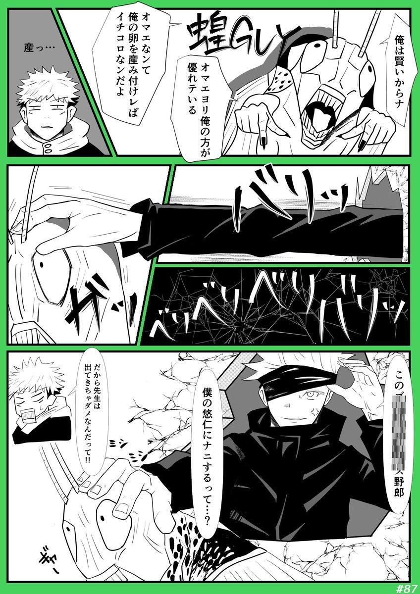 廻 五 呪術 悠 bl 戦