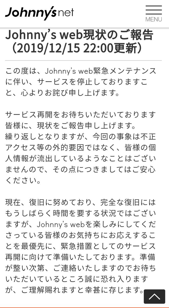 セクゾ ジャニーズ web
