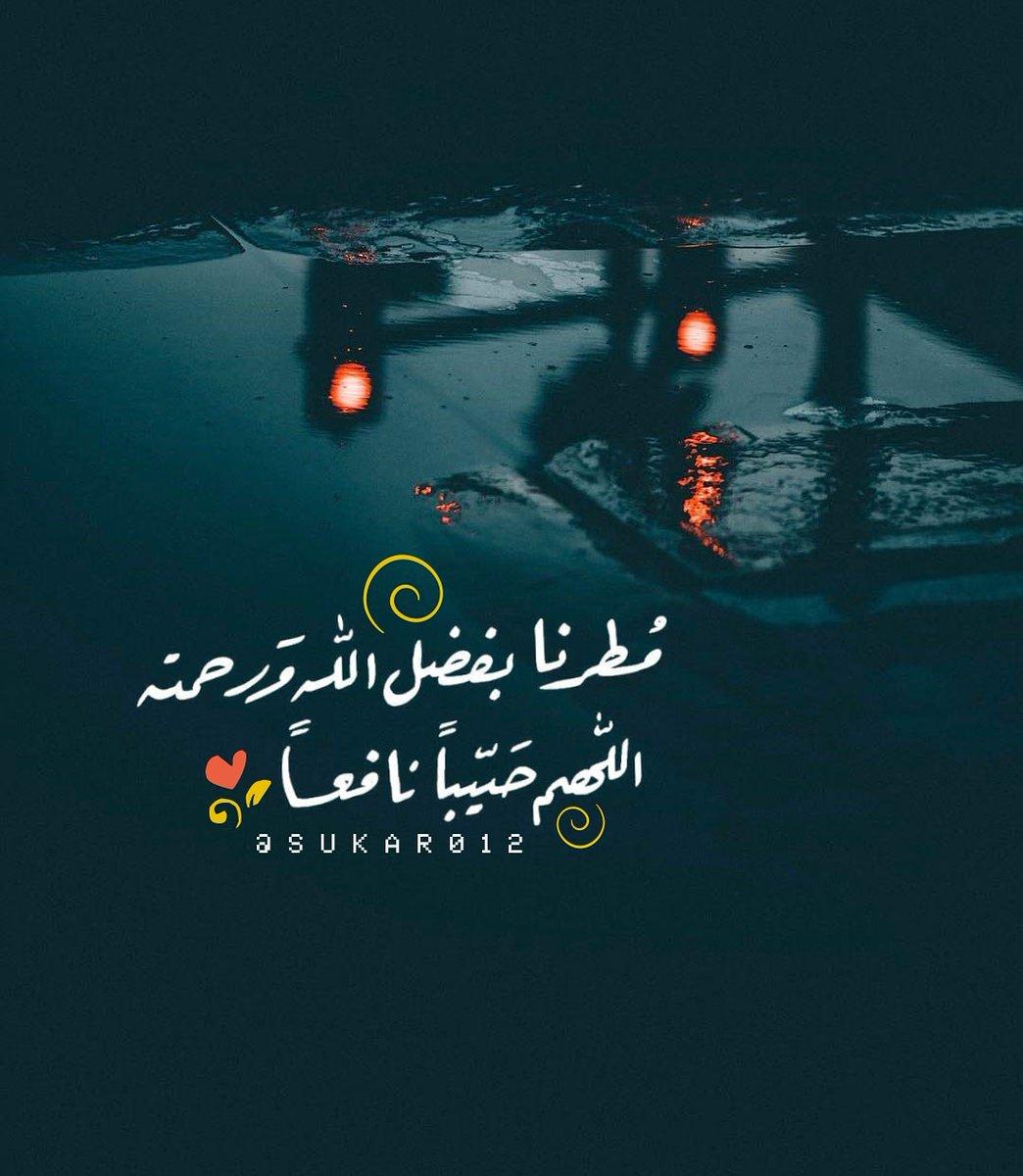 Sukar012 On Twitter مطرنا بفضل الله ورحمته اللهم صيبا نافعا مساء الخير مطر صوت المطر