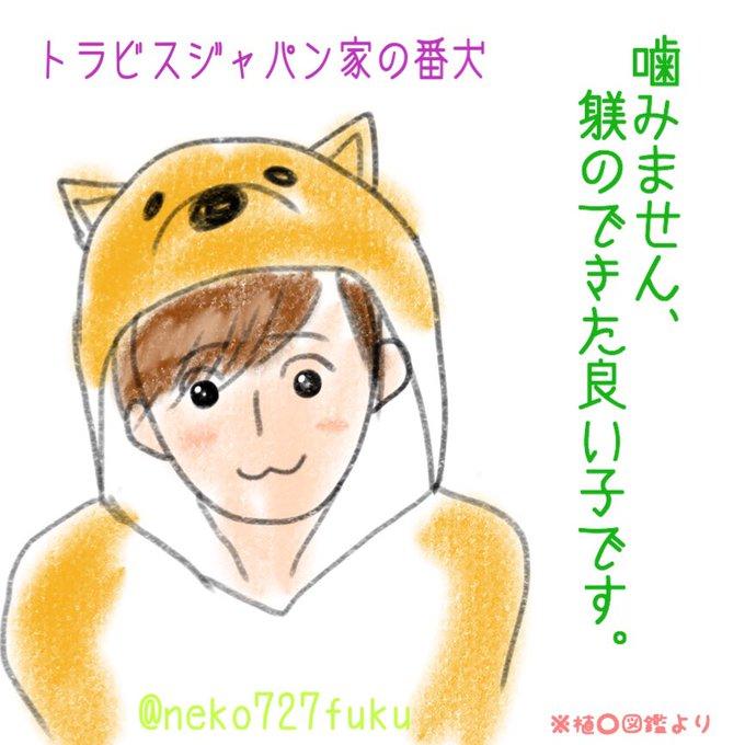 ジャパン ツイッター トラビス