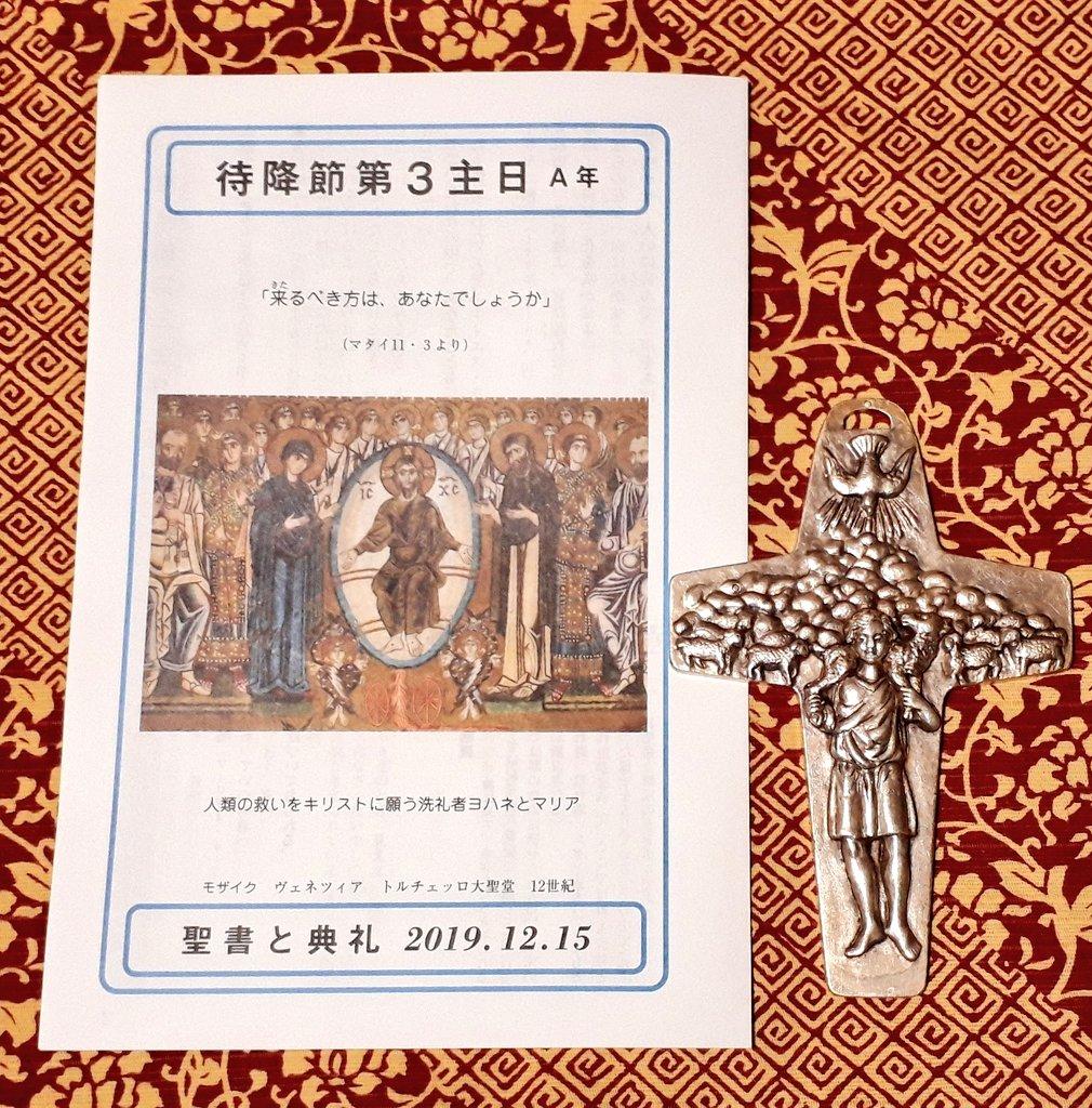 先月の #東京ドームミサ から、久々の主日ミサに行ってみたり...  洗礼を受ける前からの、カトリックとの縁に、再び教わってるので、手持ちの祈りの友に加え、新しいポケットサイズの祈祷書を。  またひとつ、移動中でも祈れるツールが増えました✨