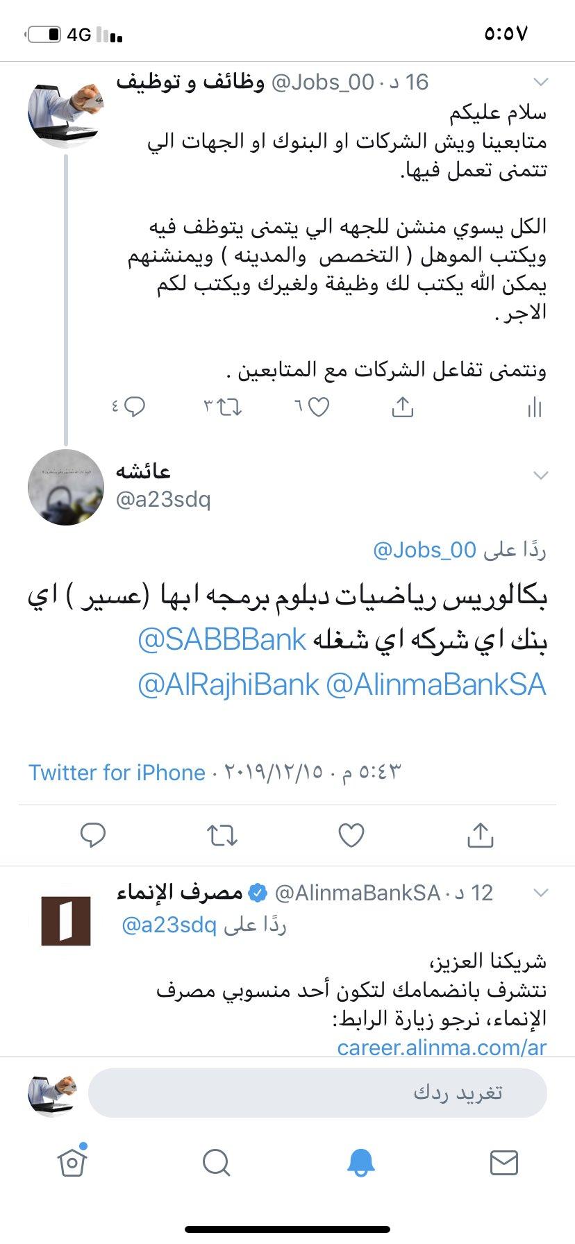 وظائف و توظيف On Twitter اول تفاعل من بنك الانماء شكرا مصرف الانماء