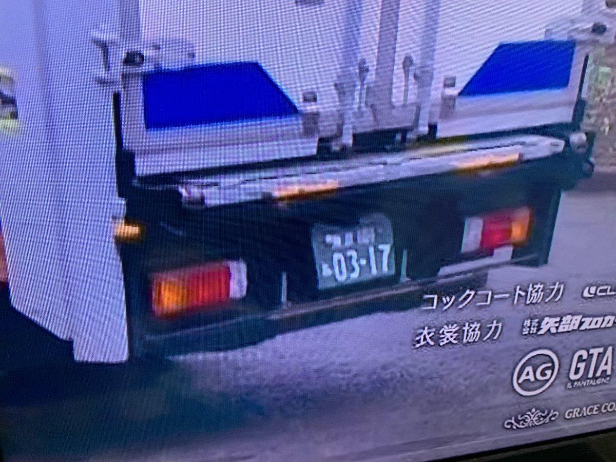引越しのトラックのナンバーしっかり玉さんの誕生日やった笑 #グランメゾン東京