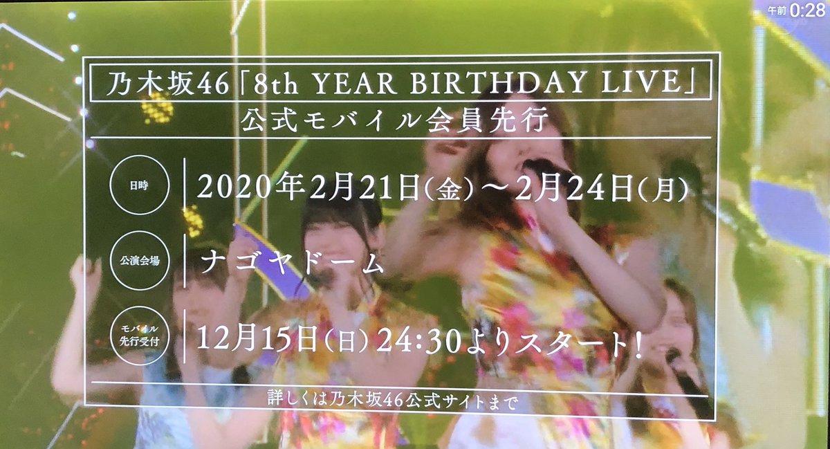 乃木坂 バースデー ライブ 2020