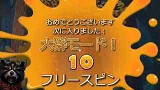 【オンラインカジノ】【カジ旅】$10bet WILD SWARM大群モード突入!! https://9ch.tokyo/2592.htmlpic.twitter.com/ENPscmxQz0