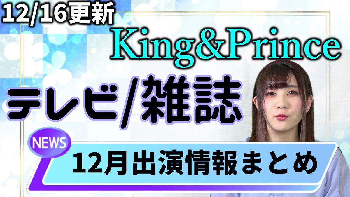 プリ 出演 キン テレビ