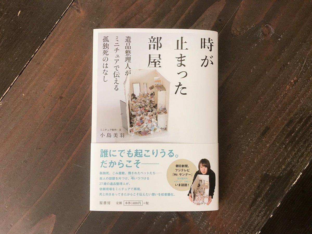 鞆の津ミュージアム「ここの出来事」展で12月21日に開催する遺品整理人・小島美羽さんトークはまもなく定員。参加希望の方はお早めに〜。ご予約はinfo@abtm.jpか084-970-5380まで。著書『時が止まった部屋 遺品整理人がミニチュアで伝える孤独死のはなし』も入荷。ぜひに。