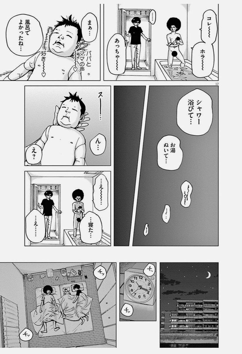 結婚 アフロ 田中 5 巻