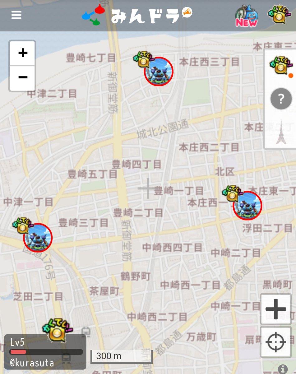ドラクエ ウォーク こころ 確定 大阪