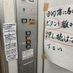 エレベーターの張り紙が話題!あわてず諦めずにボタンを押し続けないといけない!
