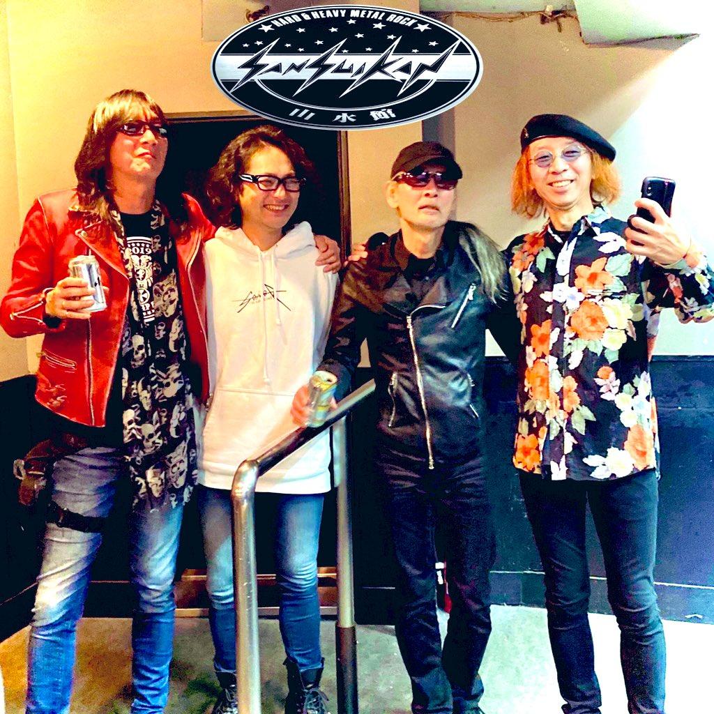 鹿鳴館ライブのアフターパーティーにて。Yes, we are the 山水館❣️ At the after party of RockMayKan Live.  Yes, we are the Sansuikan❣️  #渡辺邦孝 #KunitakaWatanabe #山水館 #SanSuiKan #SanSuiKanRock