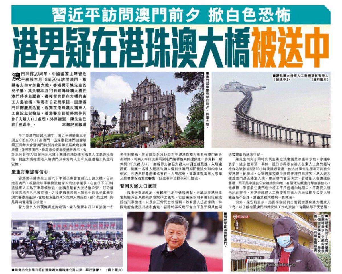 #習近平 訪問澳門前夕,又一名港人「被送中」, #香港 目前進入歷史上最嚴重的「白色恐佈」狀態.  #谷卓恆