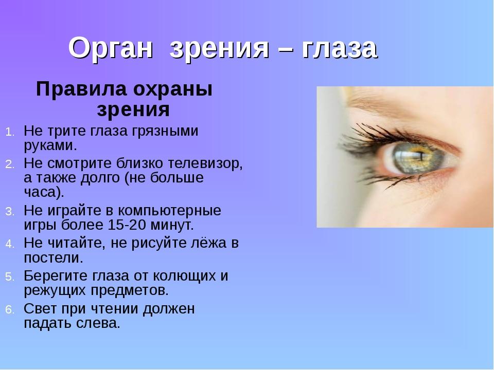 Презентация о глазах в картинках