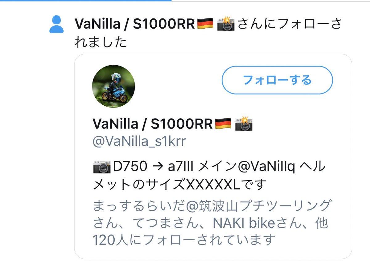 VaNillaさんに フォローされたんやけどなんで 頭に?が100個くらい笑 VaNillaさんのS1000rrめっちゃかっこいぃpic.twitter.com/6zCw0iZSl4