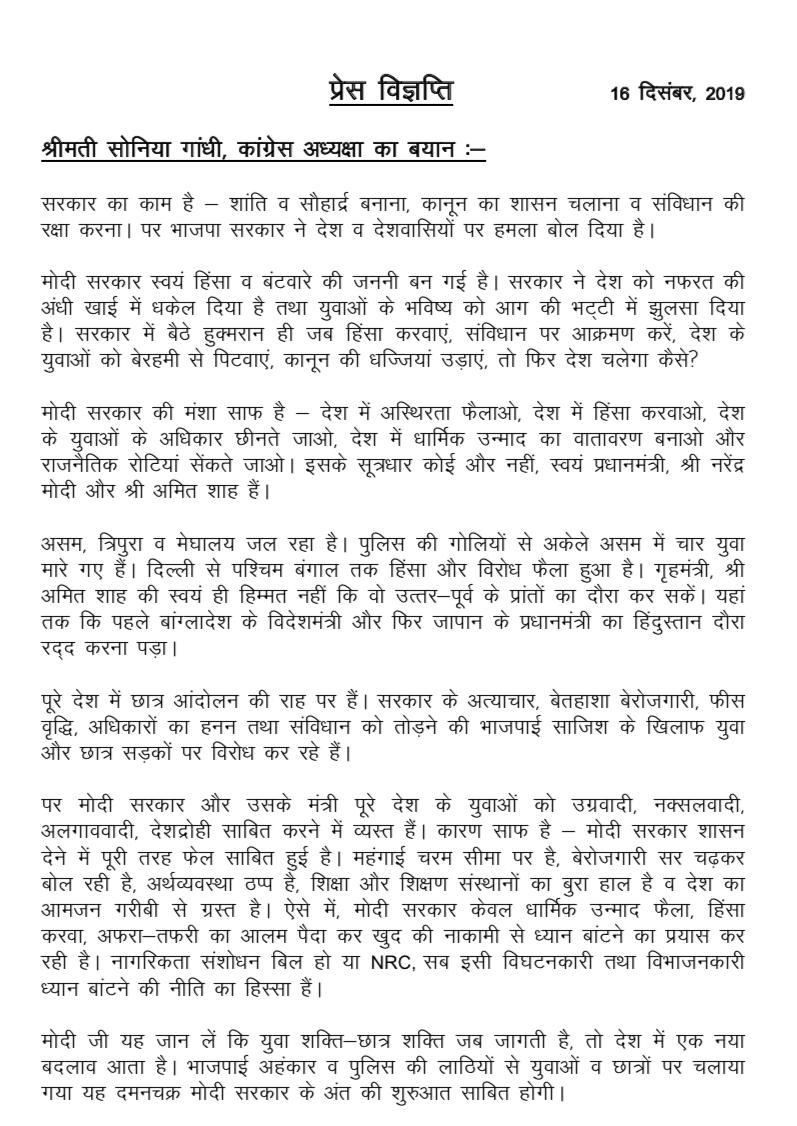 Statement by Congress President Smt. Sonia Gandhi on attack on students protesting against #congress #JamiaProtest #delhi #CAA2019 #soniagandhi Source- @nsuipic.twitter.com/LygzRoCQZx