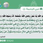 Image for the Tweet beginning: عن عبداللَّه بن عمر رضي