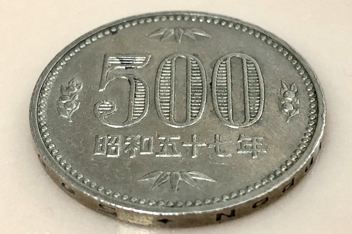 昭和 57 年 500 円 玉
