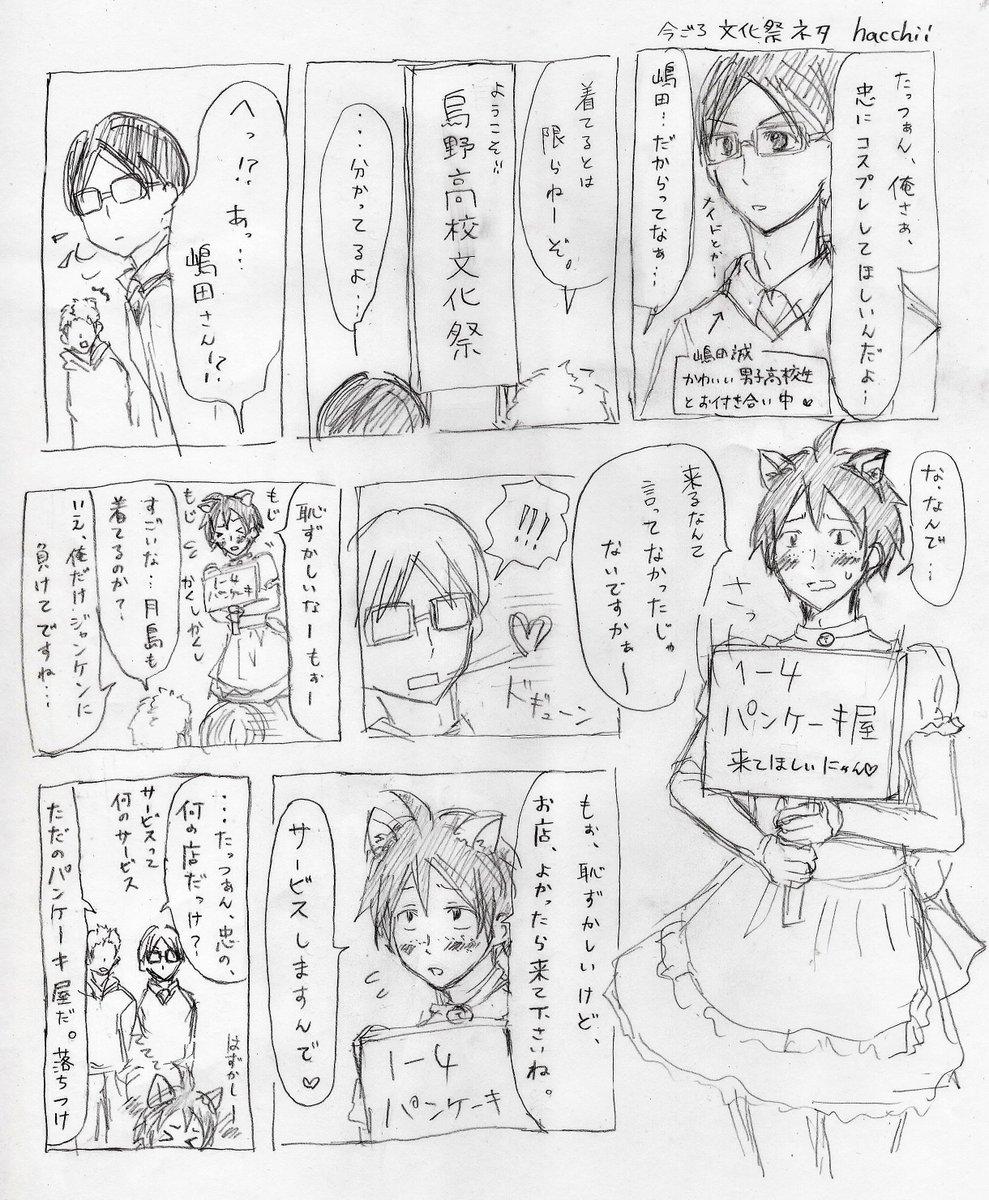 ハイキュー 文化 祭 菅原 漫画 pixiv