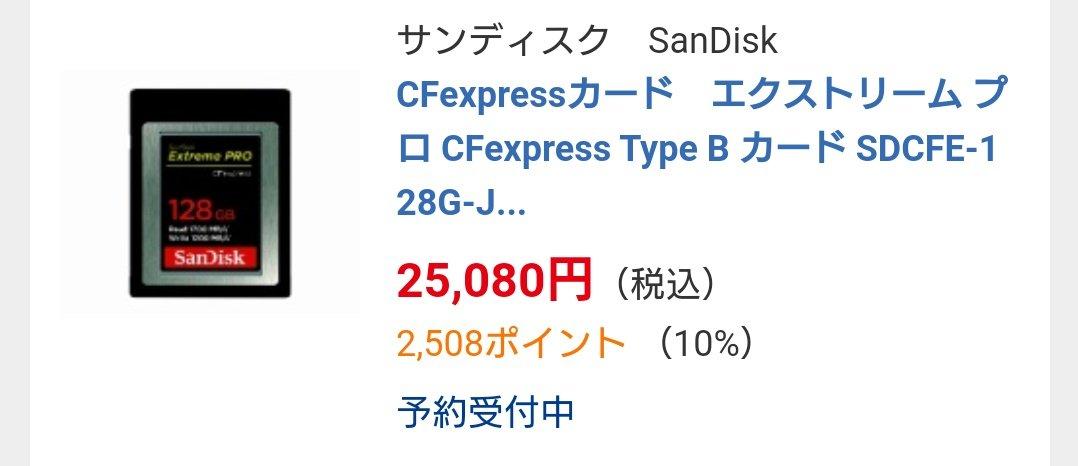 CF expressカード予約開始  読取り速度最大1700MB/秒 書込み速度最大1200MB/秒  XQDカード互換  D5,D850,D500も順次対応(Nikon公式) pic.twitter.com/qrJzDrmgj1