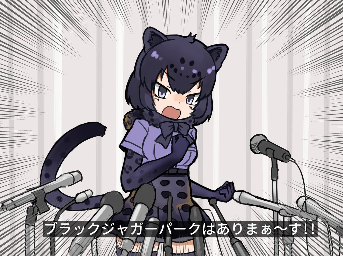 ブラック ジャガー
