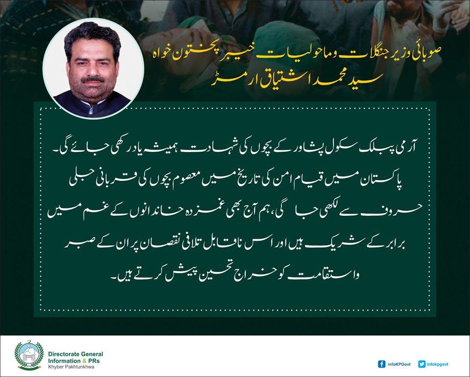 آرمی پبلک سکول پشاور کے بچوں کی شہادت ہمیشہ یاد رکھی جائے گی #KPUpdatespic.twitter.com/4FX2Xl7mVy