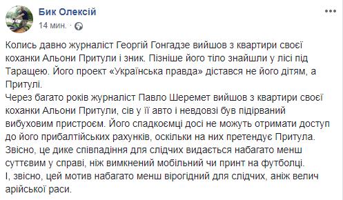Некоторых свидетелей по делу об убийстве Шеремета начали запугивать, - адвокат Дугарь Коломиец - Цензор.НЕТ 3630