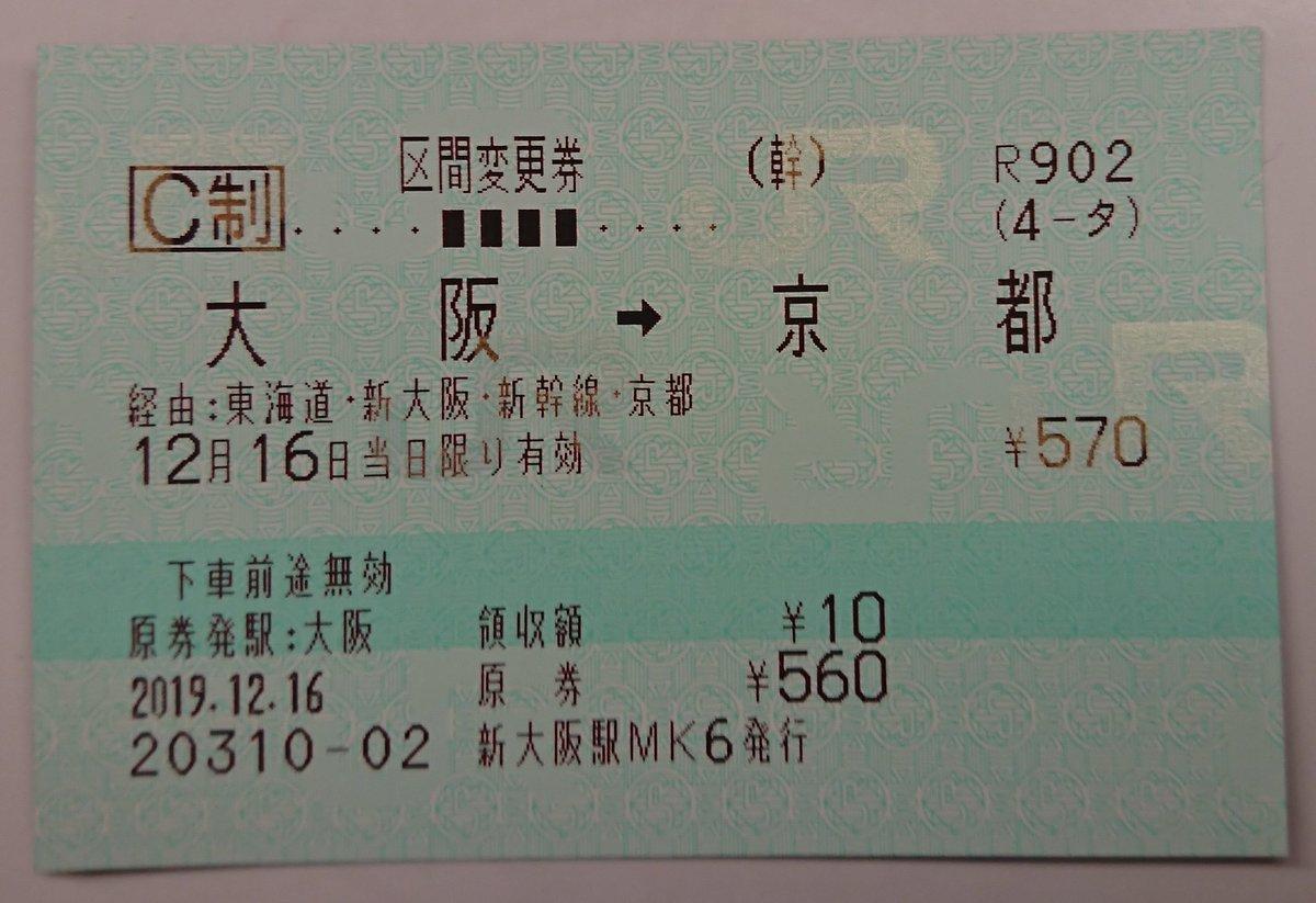 昨日言っていたのとは逆方向ですが、普通に新大阪駅の改札内MVで区間変更ができました。今回は大阪→長岡京(乗変後のマルス券)で入って運賃の差額10円をクレジットカード💳で支払ってみました。車補と違ってMV区変ではC制マークは付くみたいですよ~ @kxekq