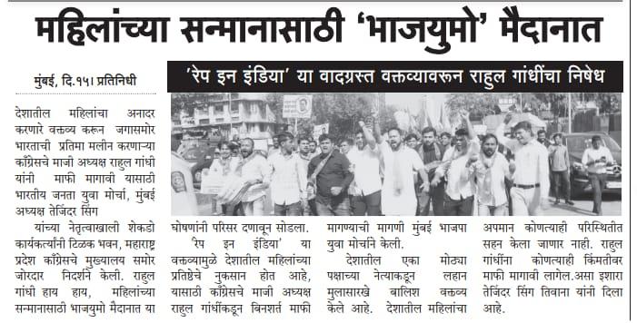 Press Coverage of @BJYM4Mumbai protest against Rahul Gandhi for his derogatory #RapeInIndia remark. <br>http://pic.twitter.com/FEGr7MpRq2