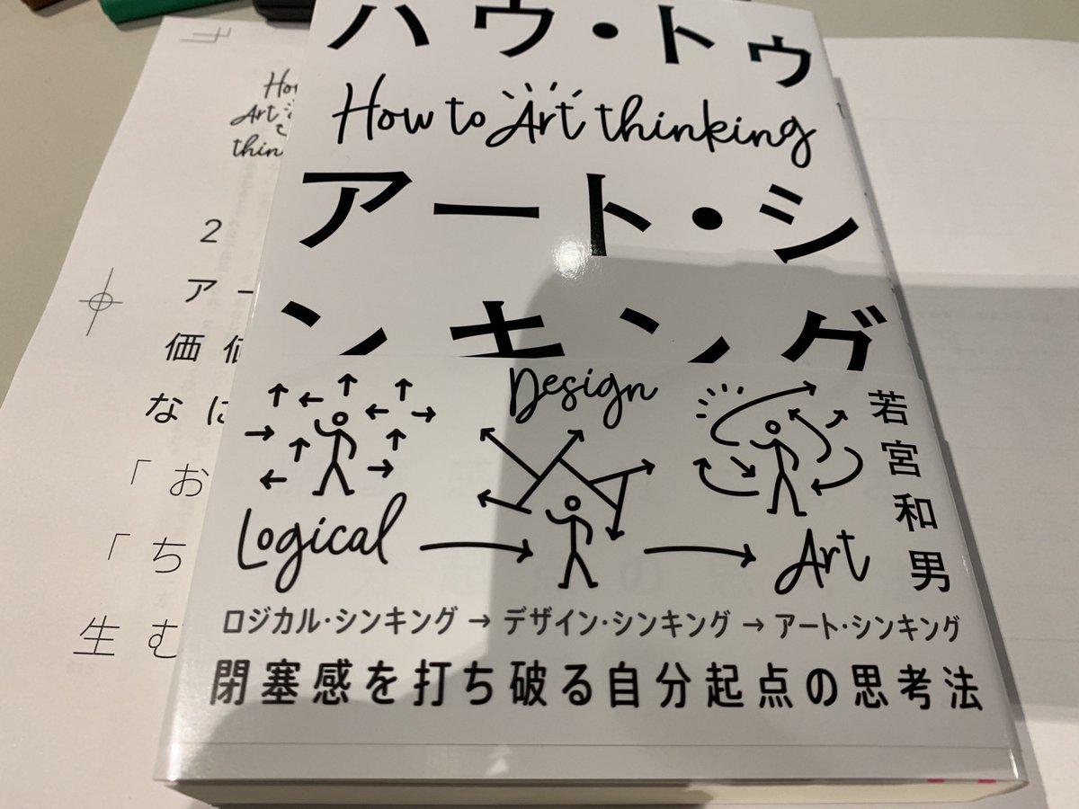 シンキング アート 恵美加 (アートシンキング) note