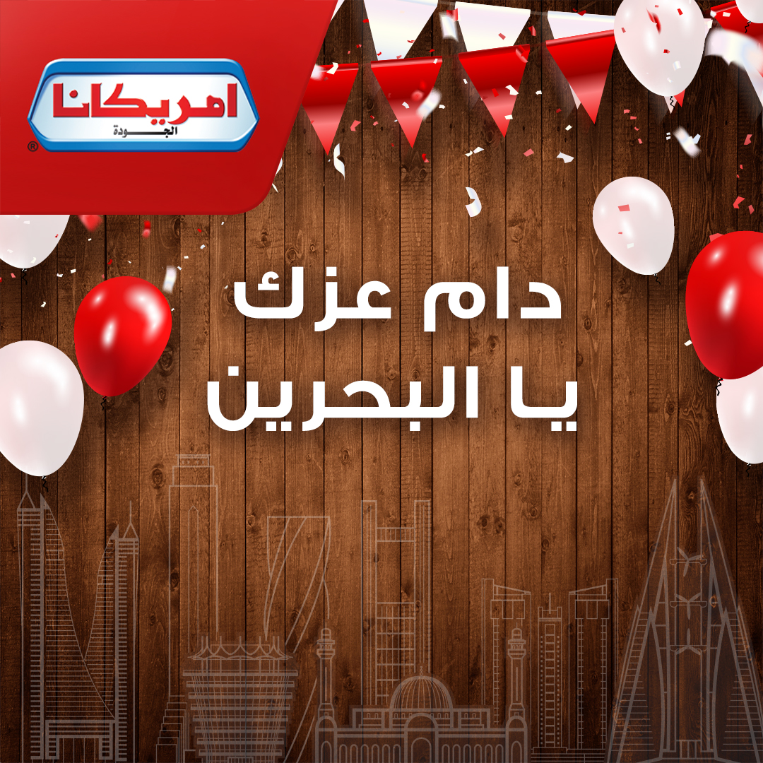 كل عام والبحرين بألف خير! Happy Bahrain National day ! #طعم_حياتك_أحلىpic.twitter.com/uRDiAKoIvy
