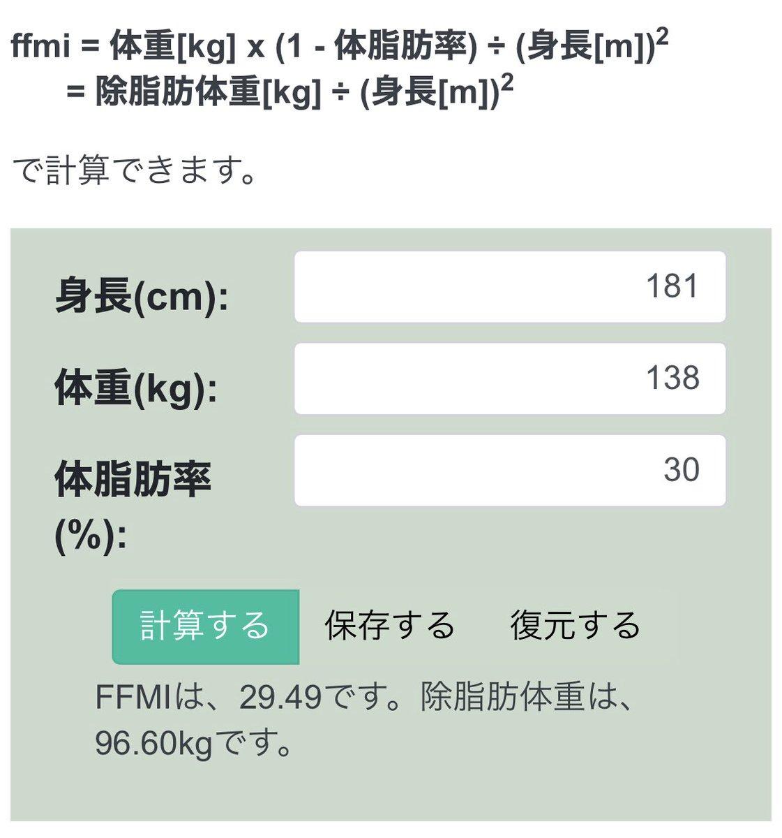 計算 筋肉 量