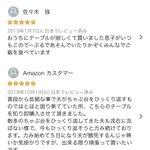 中国からの詐欺レビューが問題になっていたアマゾンに、「日本からのレビューを見る」という素晴らしい表示が!