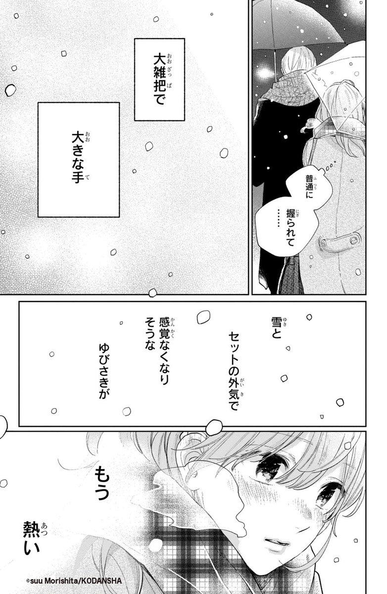 ゆび さき と 恋々 ネタバレ 6
