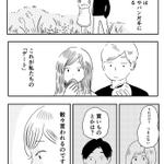 漫画で読むいいおはなし。こんな素敵なデートできたら幸せですね。