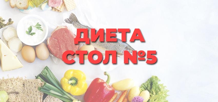Сыр диета номер 5