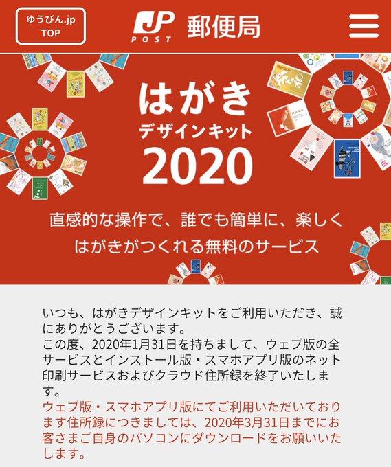 郵便 局 年賀状 デザイン 2020 無料