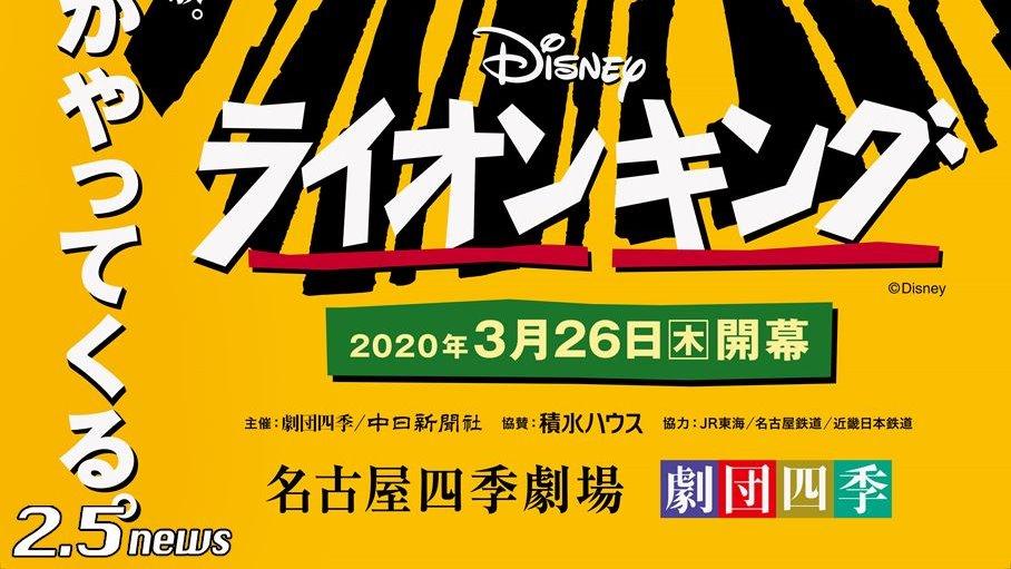 劇団 四季 ライオン キング 名古屋 チケット