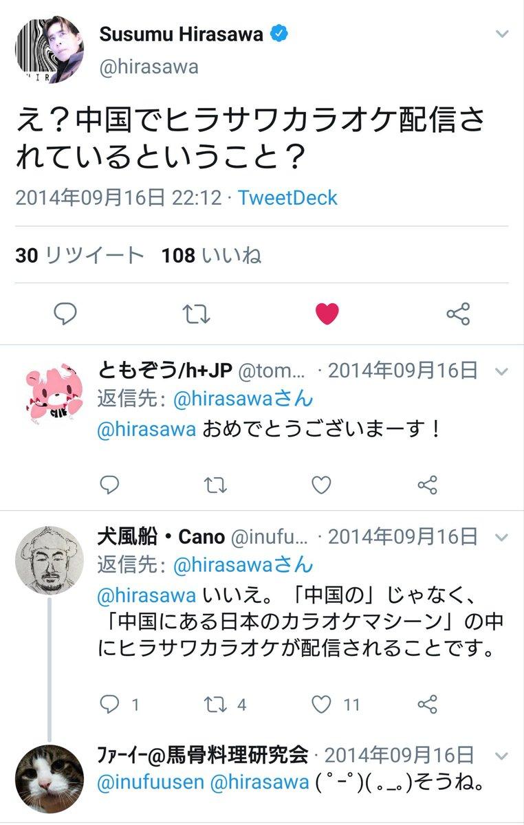 平沢 進 ツイッター