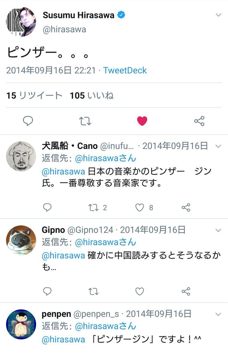 ツイッター 平沢 進