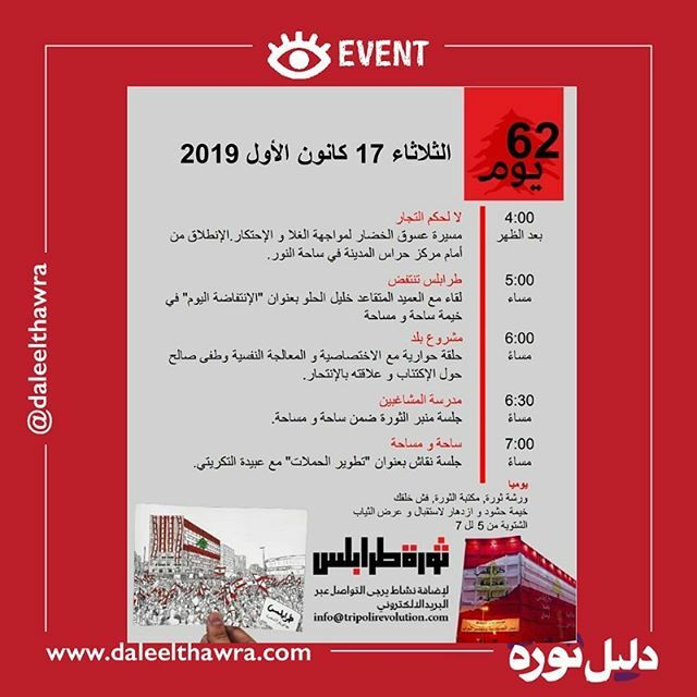 Tuesday December 17th of December, Tripoli's schedule.  @livelovetripoli  DaleelThawra is your directory for all needs and initiatives related to the revolution. Send us yours at http://www.daleelthawra.com ⠀ ⠀ IF YOU SEE SUSPICIOUS CONTENT. DM us to repor… https://ift.tt/2PQjCXnpic.twitter.com/PYt8YfXR4g
