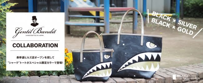 おかわりくんのバッグはバランススタイルとジャンティバンティのコラボ商品