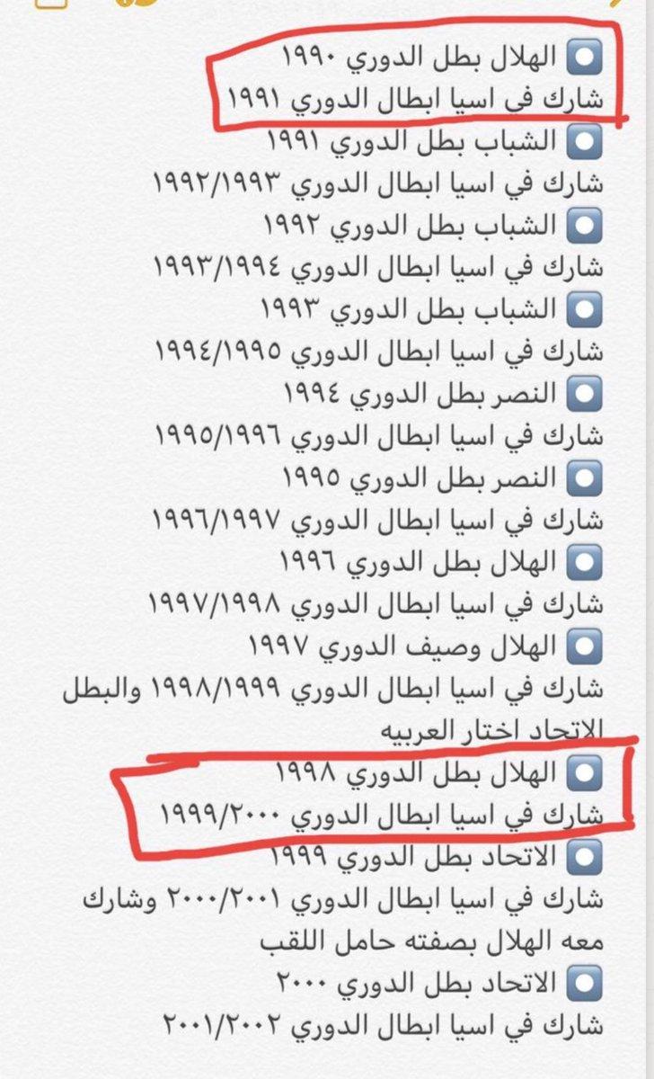 هـلالـي عـاشق On Twitter الهلال شارك في البطولة الآسيوية بصفته