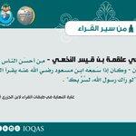 Image for the Tweet beginning: التابعي علقمة بن قيس النخعي