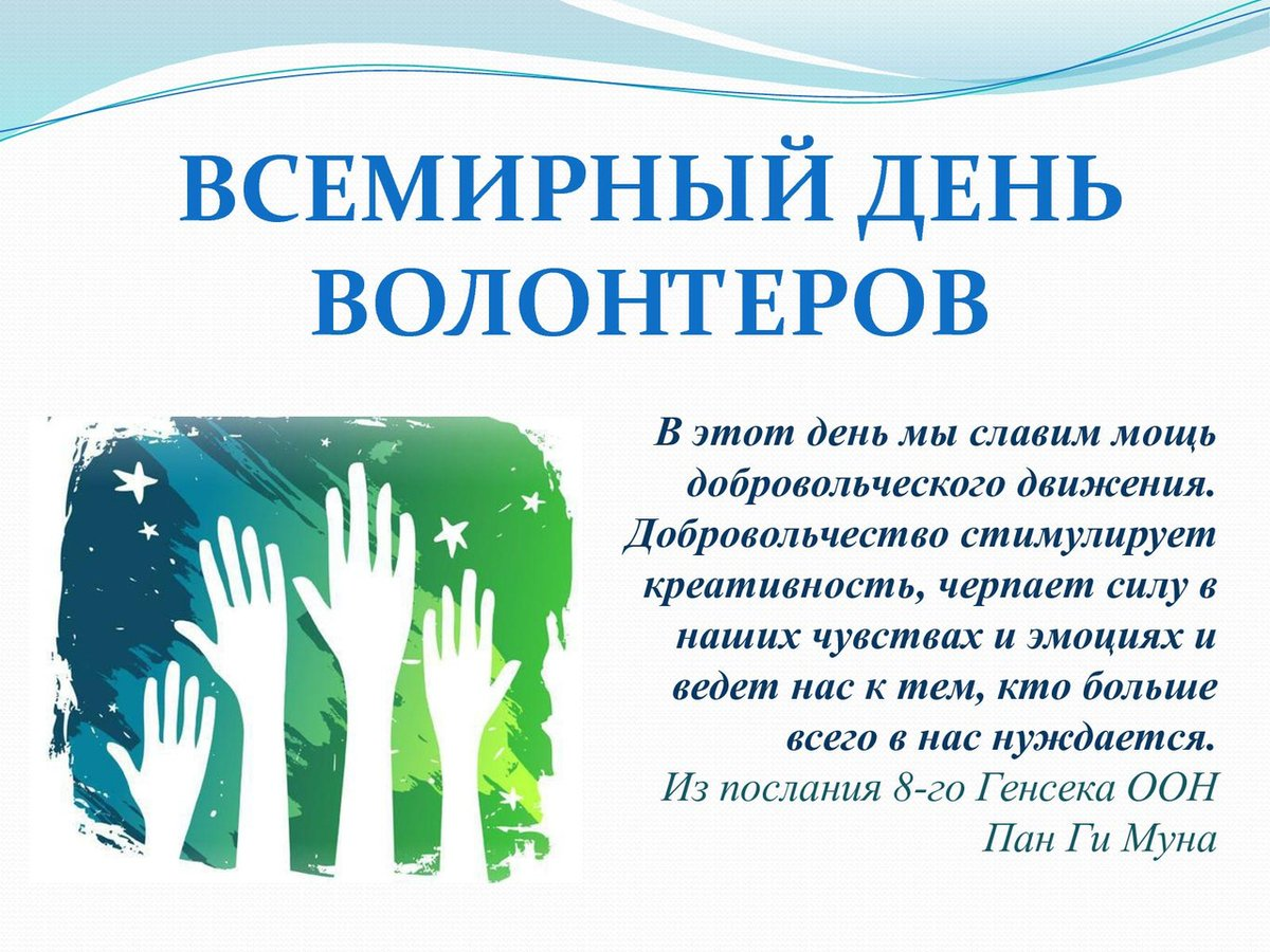 информация поздравление с днем добровольца картинка теперь давайте
