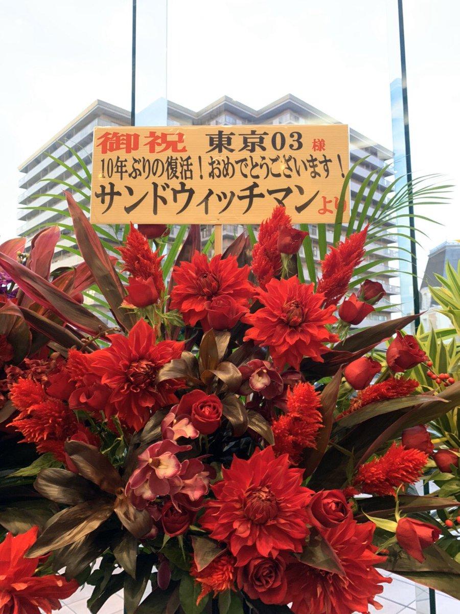 東京03飯塚さんの投稿画像